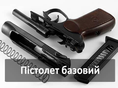 Пістолет базовий (2 доби)
