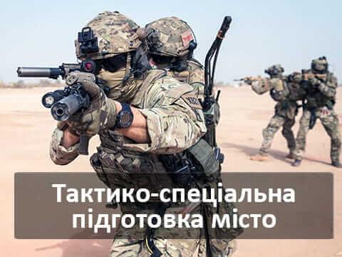 """Індивідуально-групові тренування із тактико-спеціальної підготовки """"Стріляюче місто""""(5 діб)"""