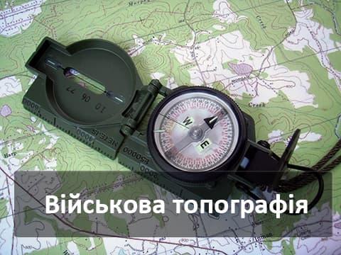 Військова топографія (5 діб)