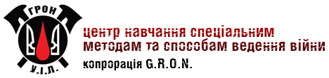 Центр Навчання Спеціальним Методам Та Способам Ведення Війни