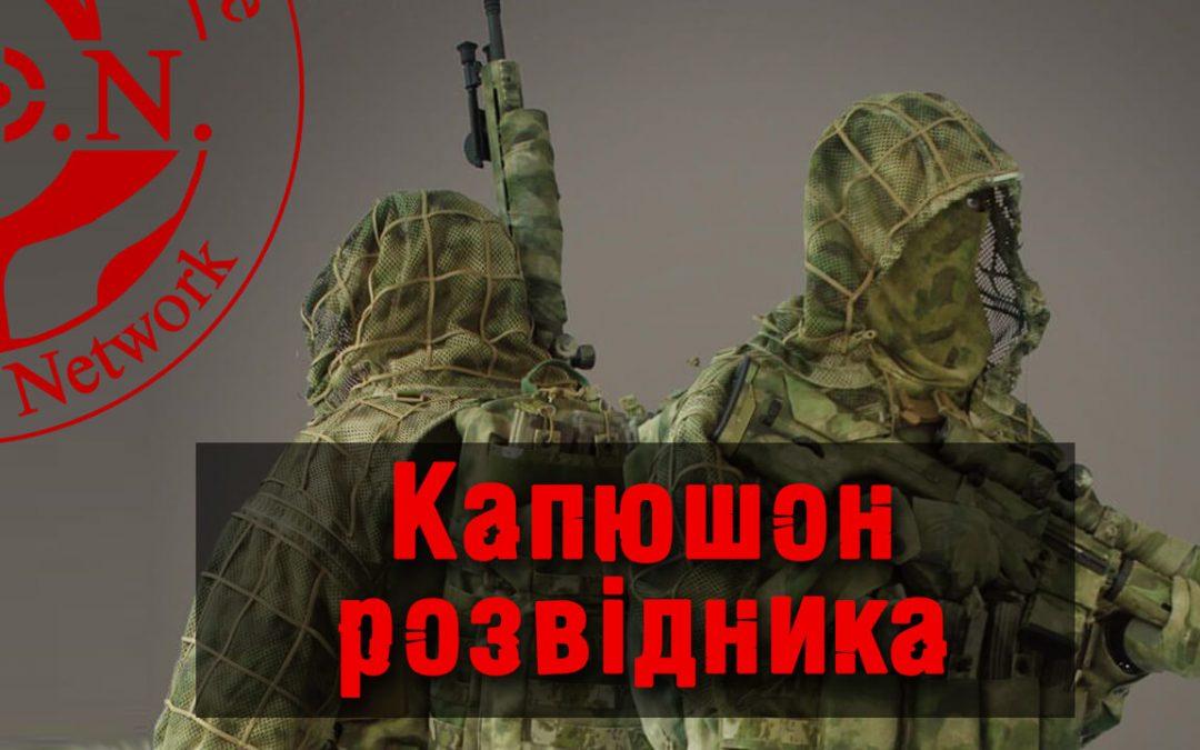 Капюшон солдата | Код: 60028